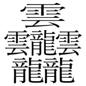 画数 が 多い 漢字 最も